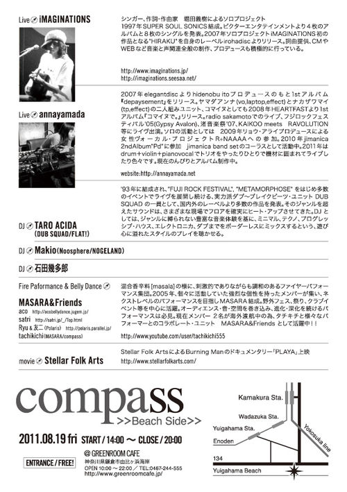 compass_2011_8_18flyer_back_for_web_L.jpg